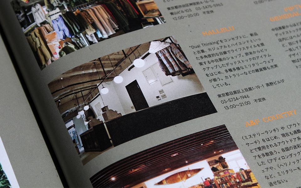 フイナム マガジン ハックルベリー ファッション カラーページ カッコイイ 東京マガジン ファッション本 インテリア本